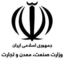 وزارت صنعت معدن و تجارت (۲ دوره)